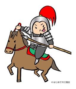 騎馬兵 三国志