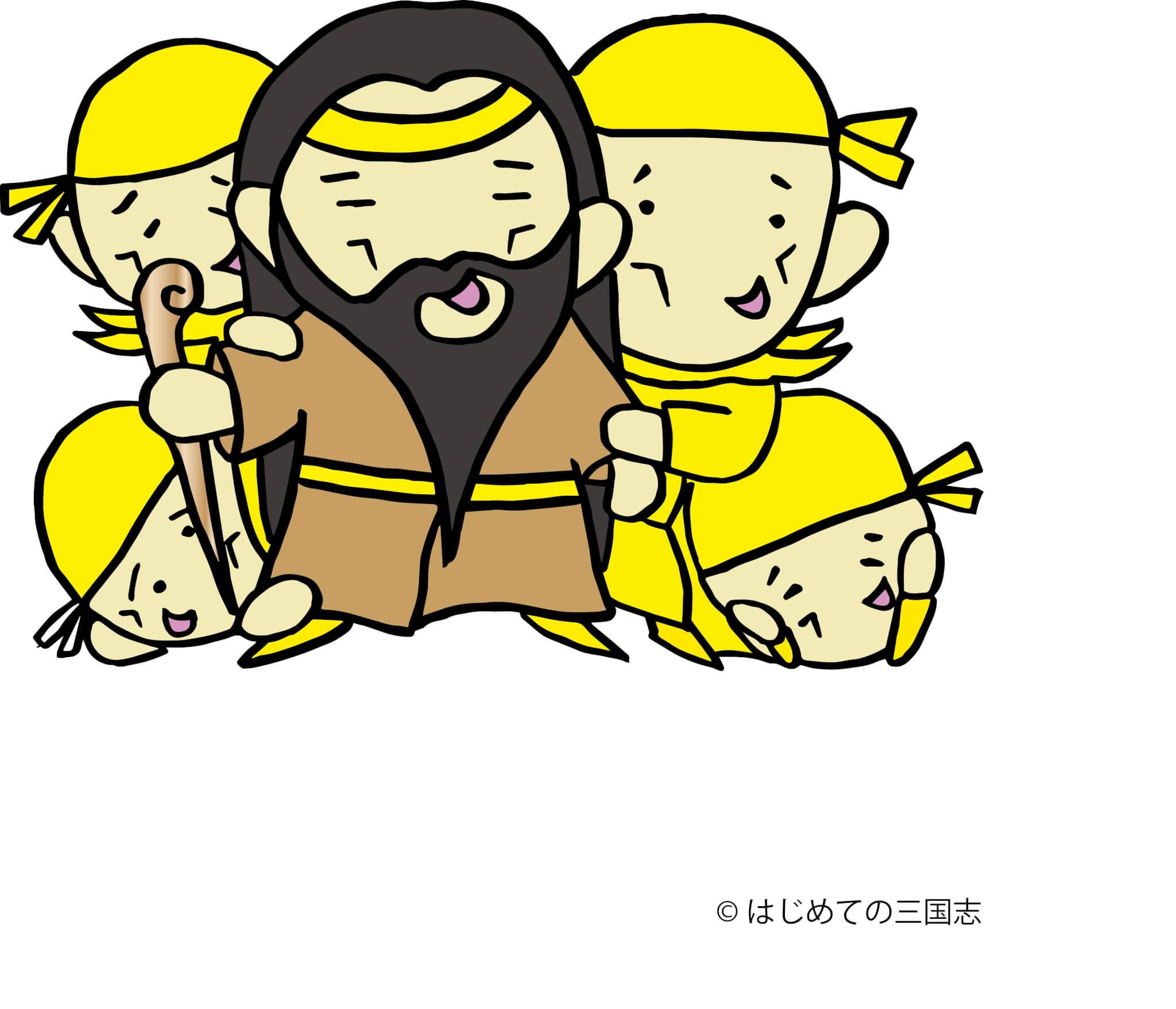 太平道 黄巾賊