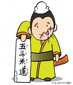 五斗米道(はじめての三国志)