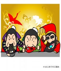 三国志 英雄たちの宴