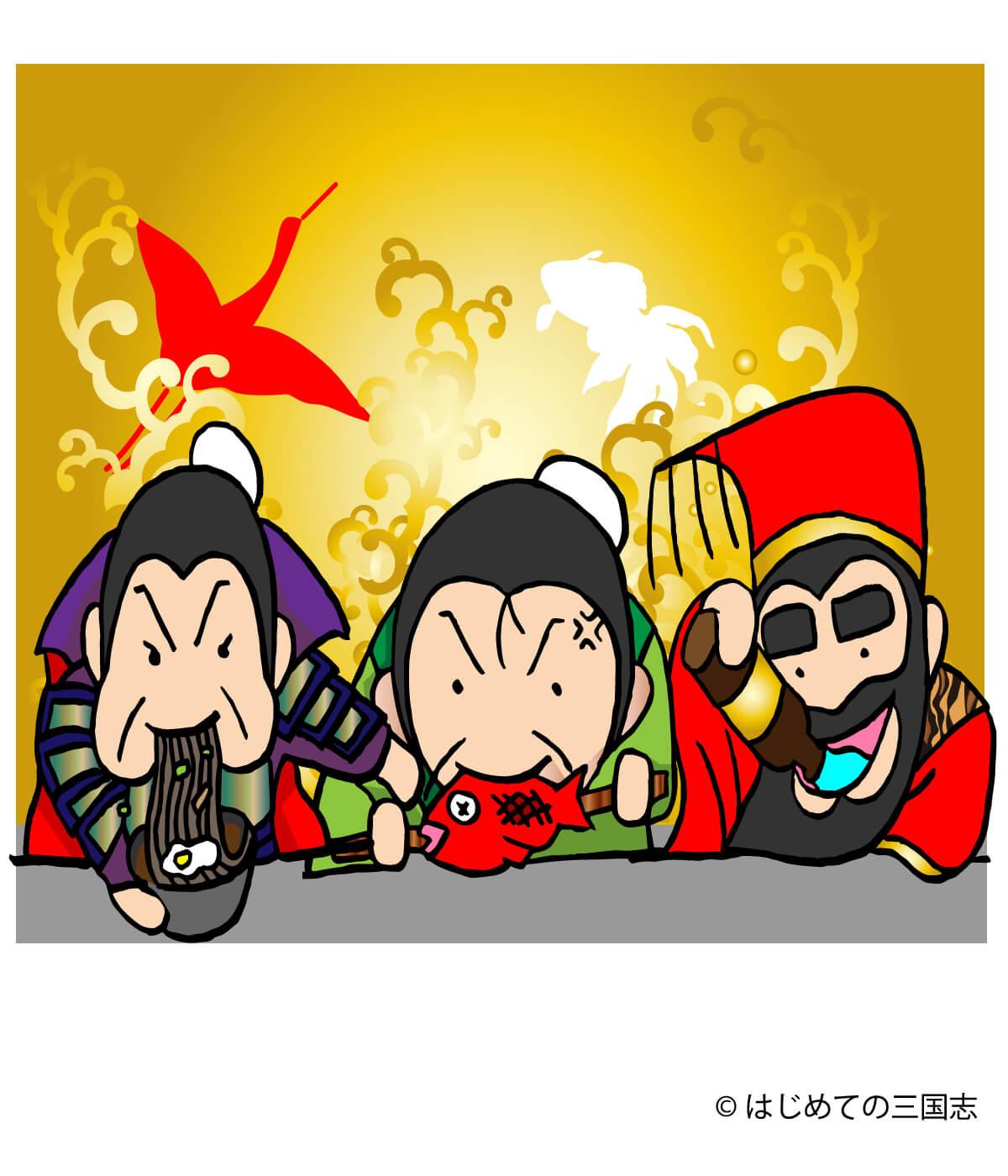 英雄たちの宴(三国志)
