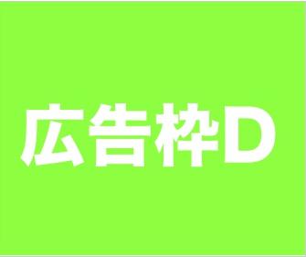 広告掲載D