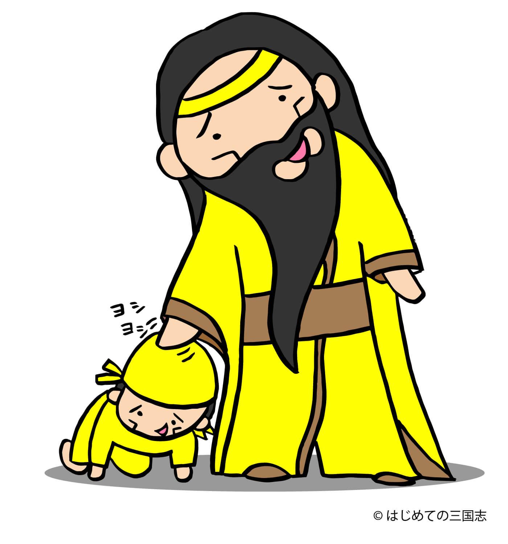 太平道の祖・張角(黄巾賊)
