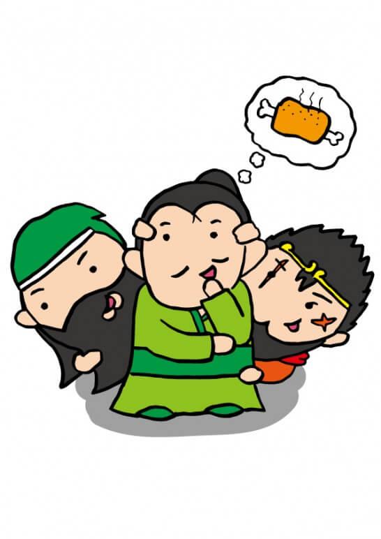 劉備玄徳 三国志と肉