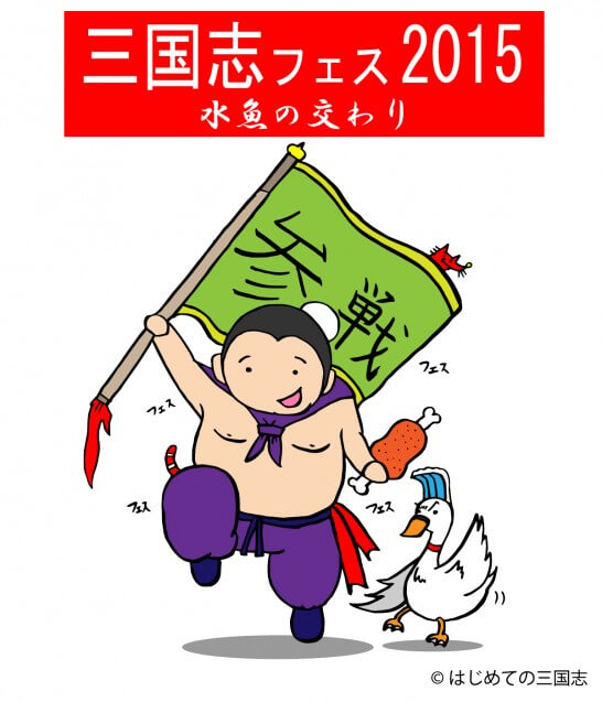 三国志フェス宣伝