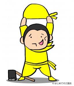 黄巾を装着する黄巾賊