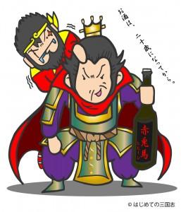 お酒 三国志 曹操