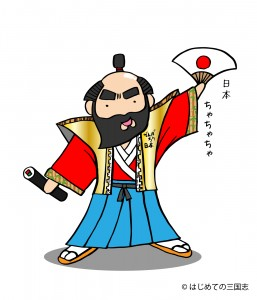 日本に目指さした孫権