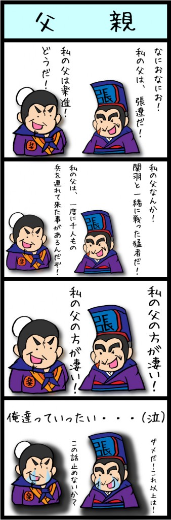 四コマ父親本編