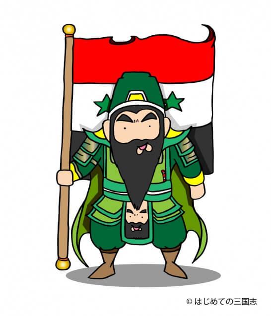 シリア 関羽