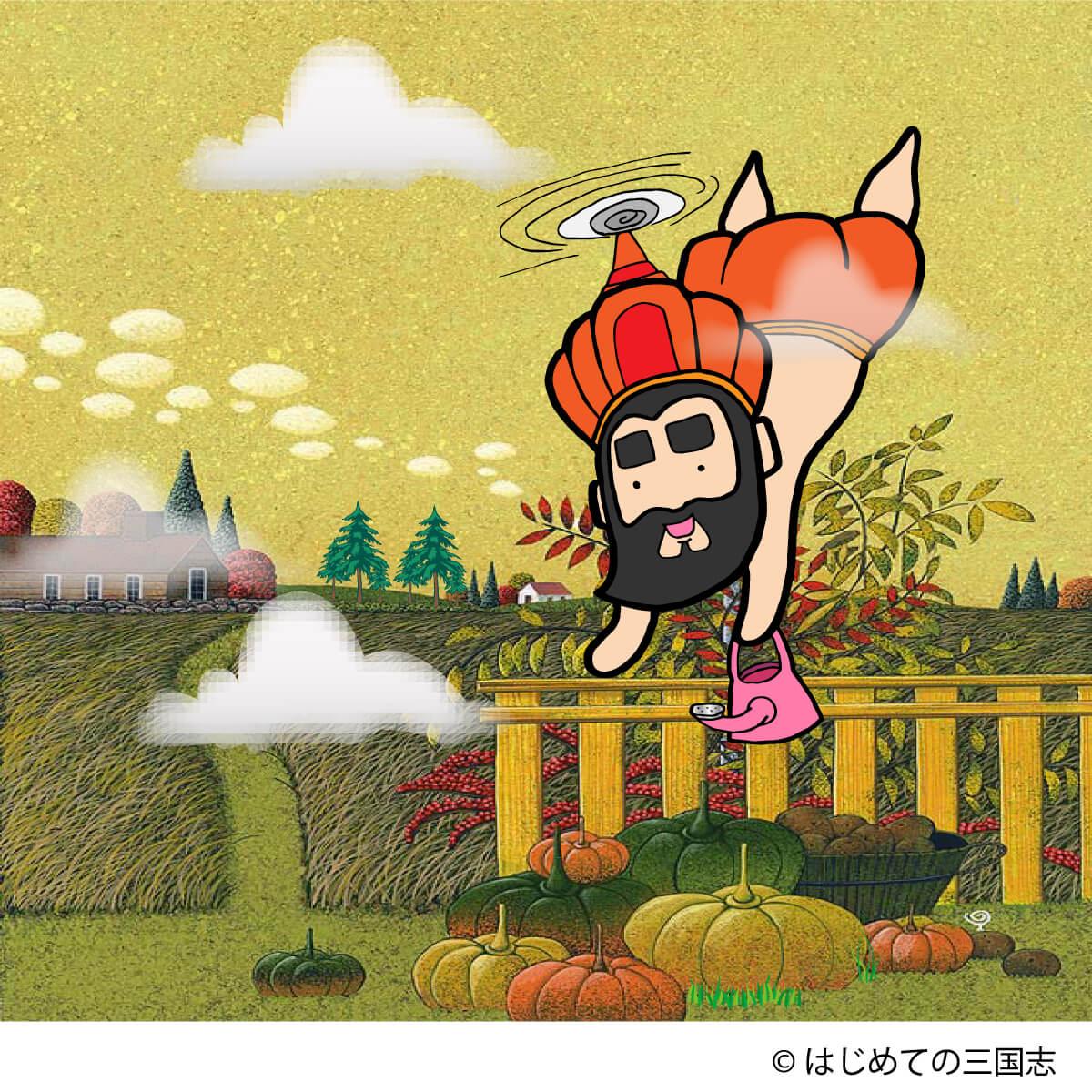 かぼちゃと孫権
