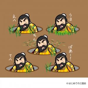 袁紹モグラ作戦