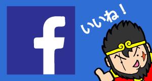 三国志 フェイスブック いいね
