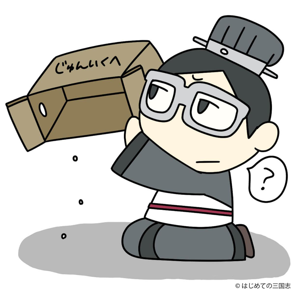 空箱を受け取る荀彧