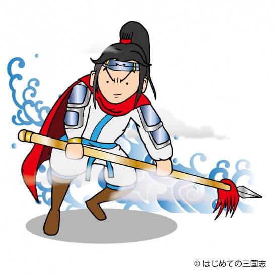 趙雲 子龍