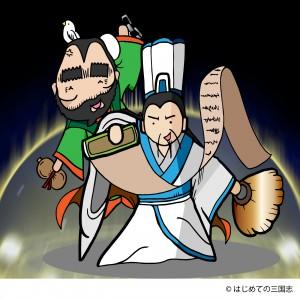 孔明と龐統の両軍師