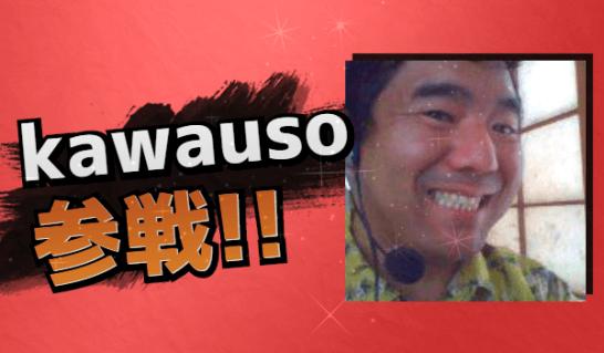 kawauso 三国志 Ustream