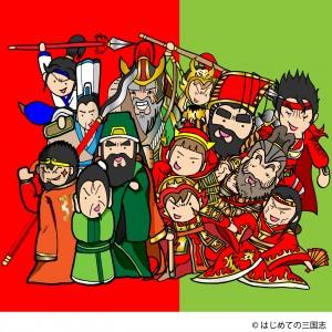 劉備と孫権同盟