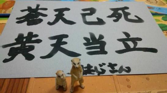 動物三国志