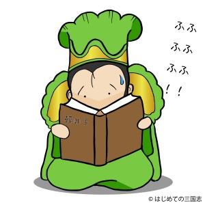 韓非子を読む劉禅