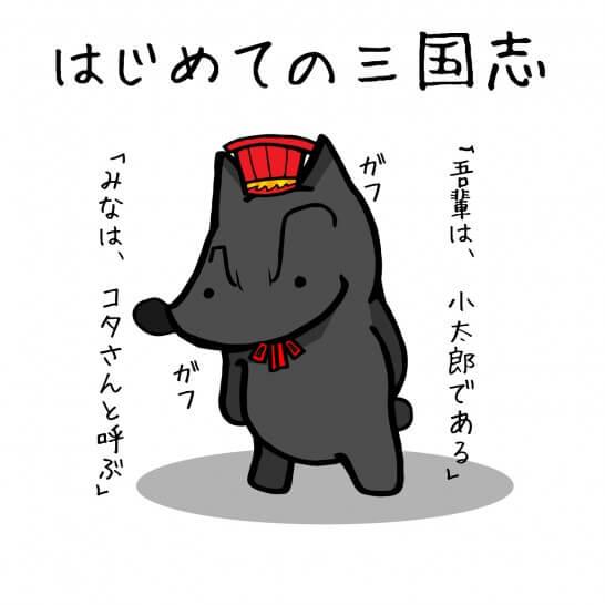 小太郎さん