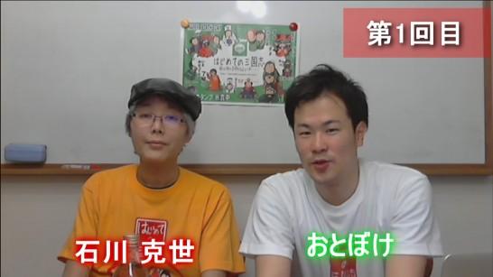 Ustream1回目 三国志