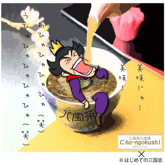 曹操 changokushi
