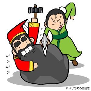 孫権と劉備(甘露寺 十字紋石)