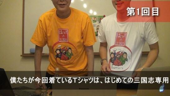 はじめての三国志 Tシャツ