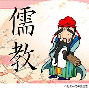 塾で学ぶのは儒教