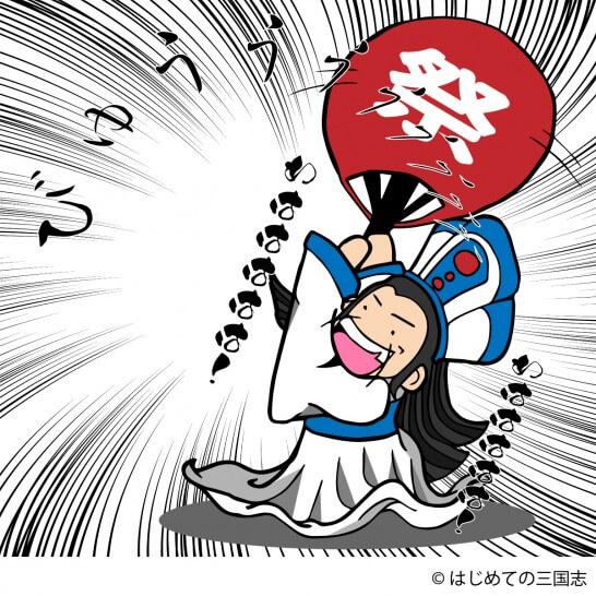 孔明 東南の風