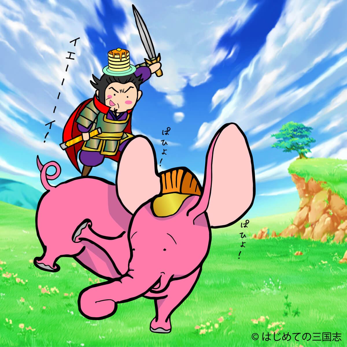 三国志 象兵