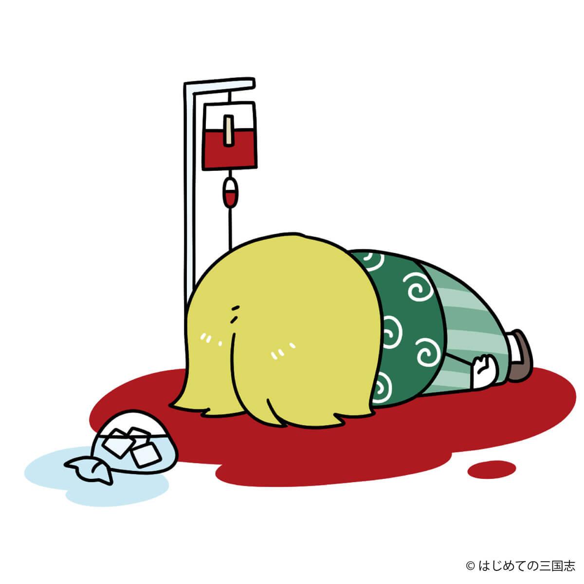 病死した郭嘉