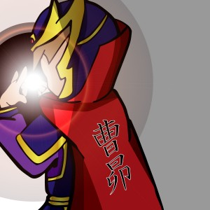 曹昂(曹昴)