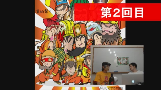 袁術祭り ustream