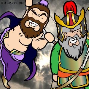 夏侯淵と黄忠