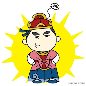 韓信 将軍