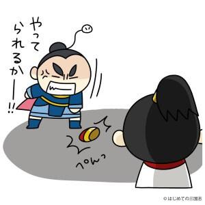 韓信 項羽