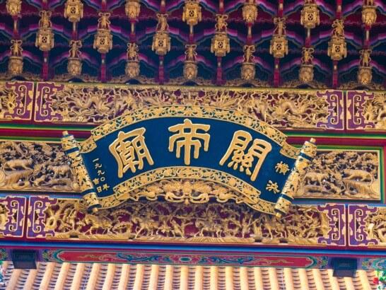 横浜関帝廟