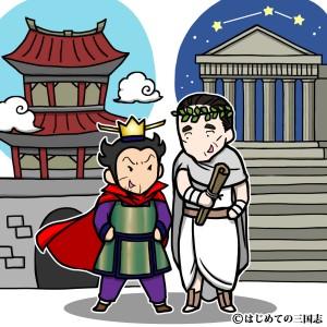 曹操(後漢王朝)とローマ帝国