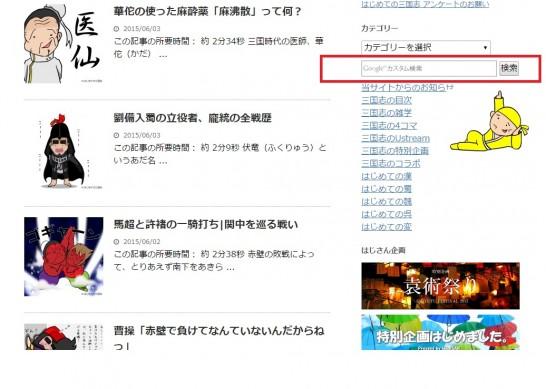 三国志 サイト内検索