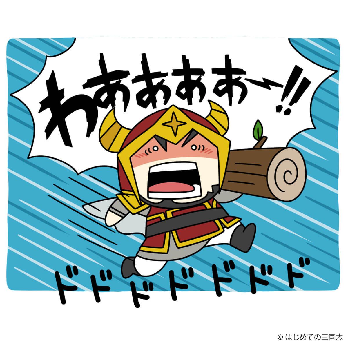 黄巾賊を撃退する太史慈