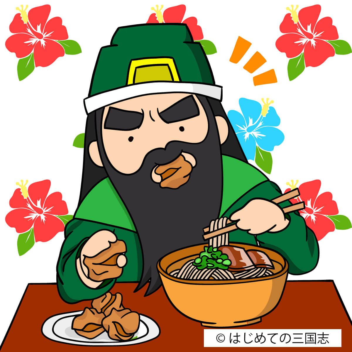 沖縄そばを食べる関羽