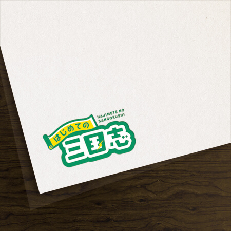 三国志 ロゴ