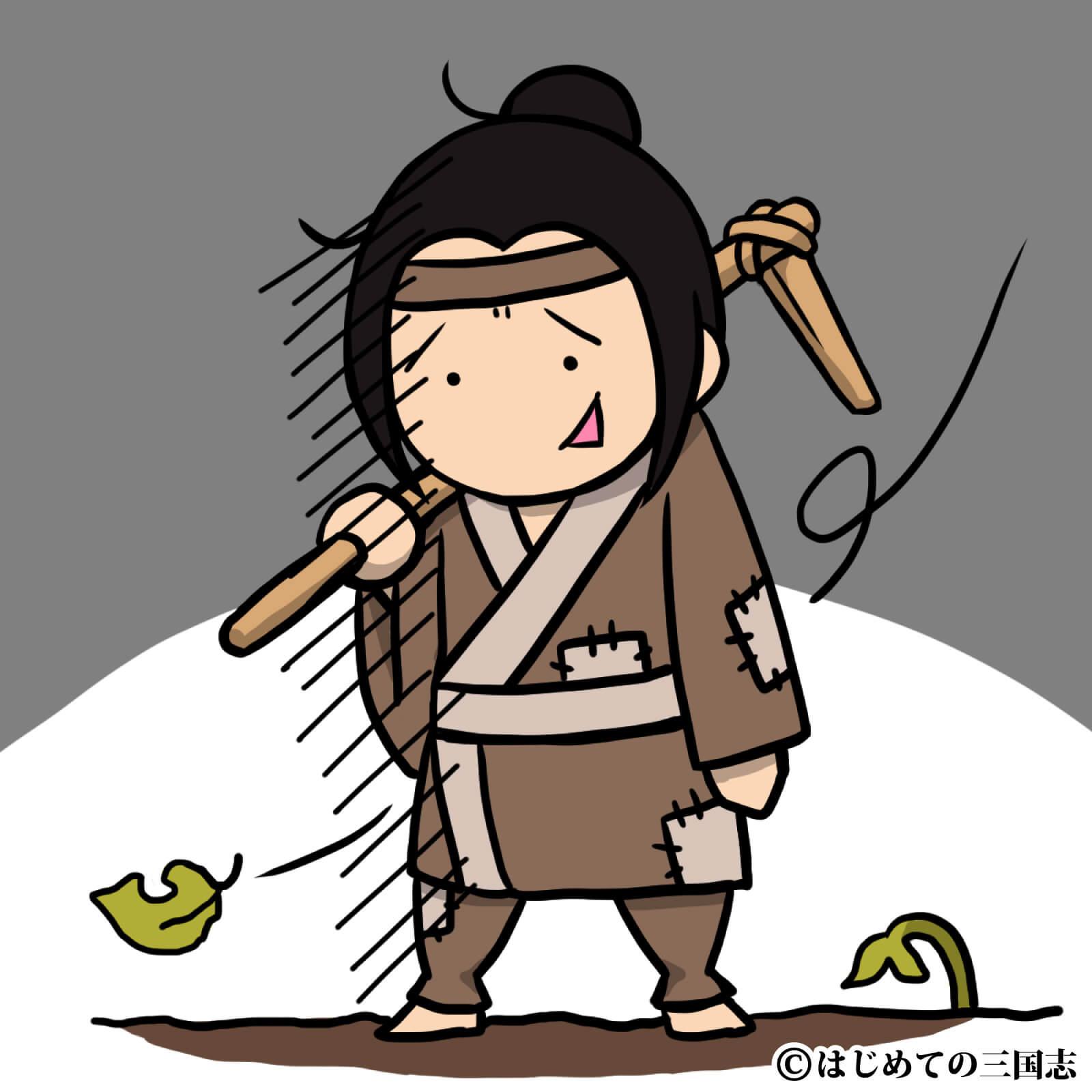 劉邦時代の農民