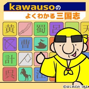 kawauso