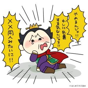 頭痛に悩ます曹操