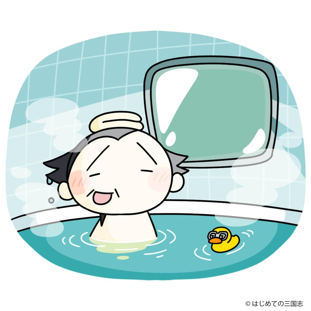 お風呂に入る曹操
