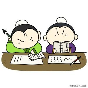 勉強をする曹操と劉備