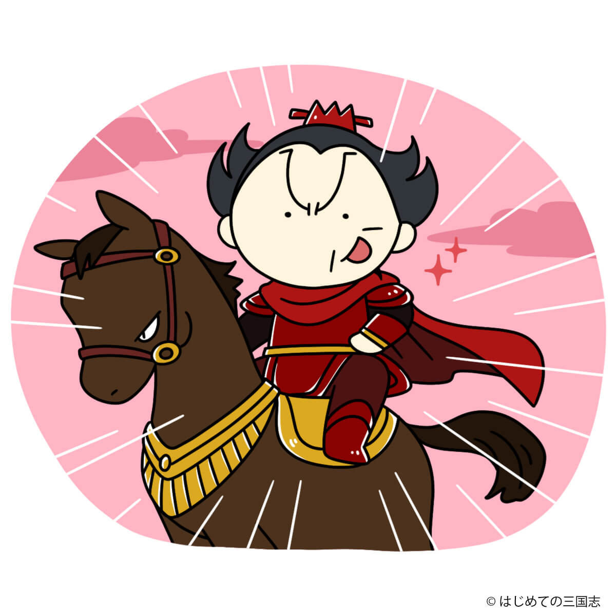 赤鎧を身に着けた曹操